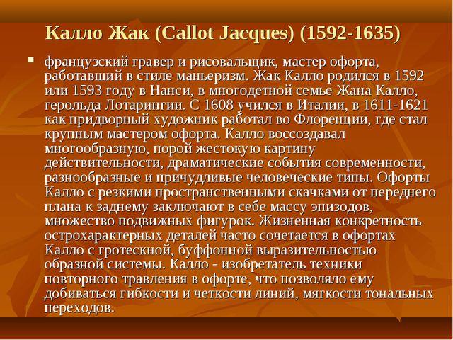 Калло Жак (Callot Jacques) (1592-1635) французский гравер и рисовальщик, маст...