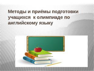 Методы и приёмы подготовки учащихся к олимпиаде по английскому языку