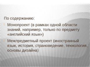 По содержанию: Монопроект (в рамках одной области знаний, например, только п