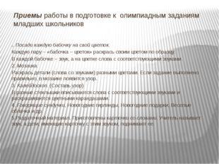 Приемы работы в подготовке к олимпиадным заданиям младших школьников 1. Поса
