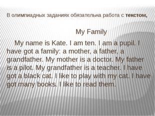 В олимпиадных заданиях обязательна работа с текстом, My Family My name is Kat