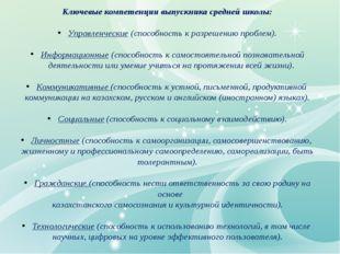 Ключевые компетенции выпускника средней школы: Управленческие (способность к