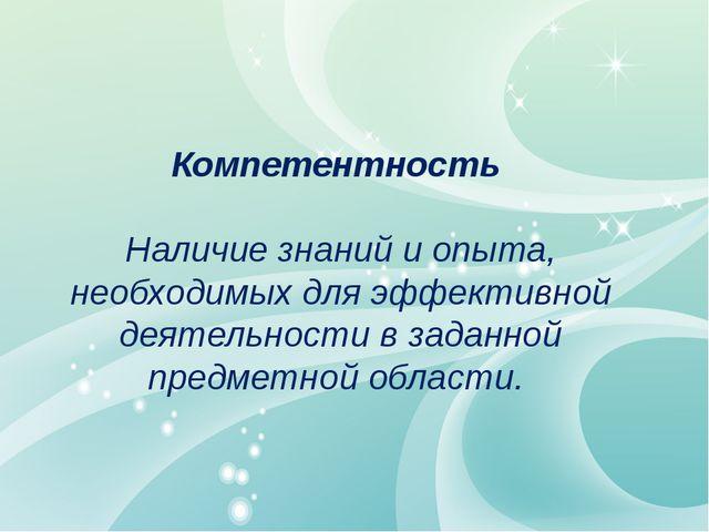 Компетентность Наличие знаний и опыта, необходимых для эффективной деятельн...