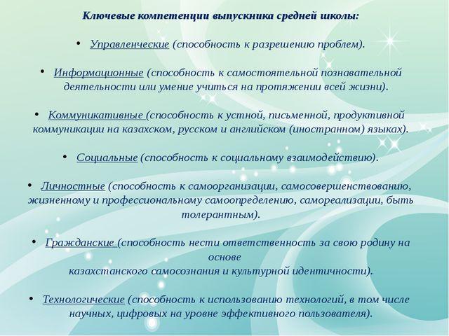 Ключевые компетенции выпускника средней школы: Управленческие (способность к...