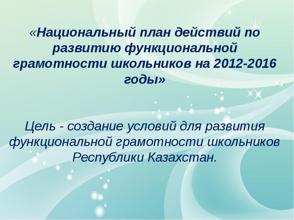 «Национальный план действий по развитию функциональной грамотности школьнико...