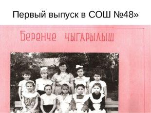 Первый выпуск в СОШ №48»