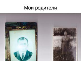 Мои родители