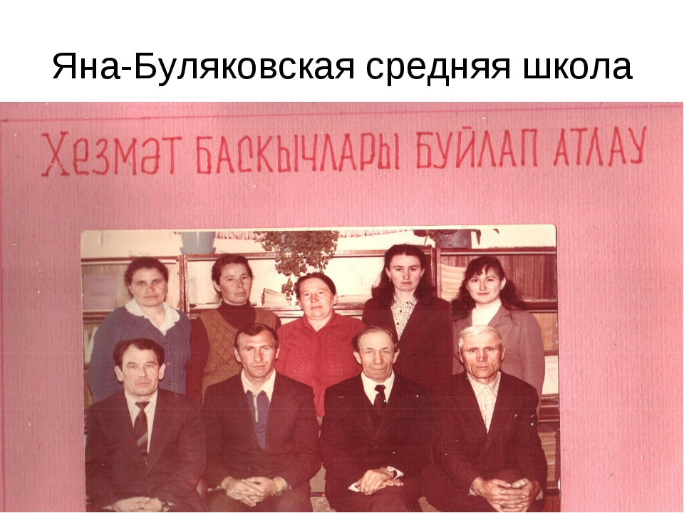Яна-Буляковская средняя школа