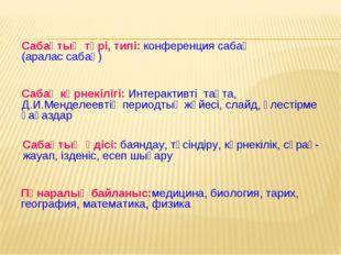 Сабақ көрнекілігі: Интерактивті тақта, Д.И.Менделеевтің периодтық жүйесі, сла