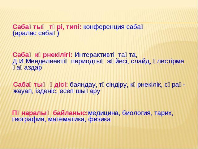 Сабақ көрнекілігі: Интерактивті тақта, Д.И.Менделеевтің периодтық жүйесі, сла...