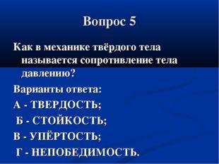 Вопрос 5 Как в механике твёрдого тела называется сопротивление тела давлению?