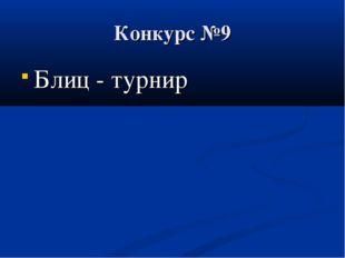 Конкурс №9 Блиц - турнир