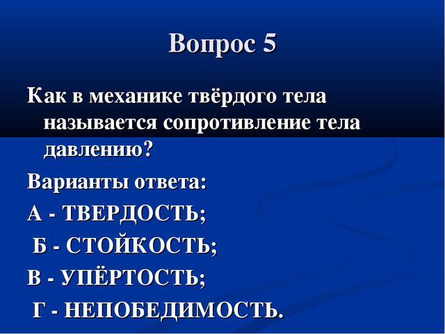 Вопрос 5 Как в механике твёрдого тела называется сопротивление тела давлению?...