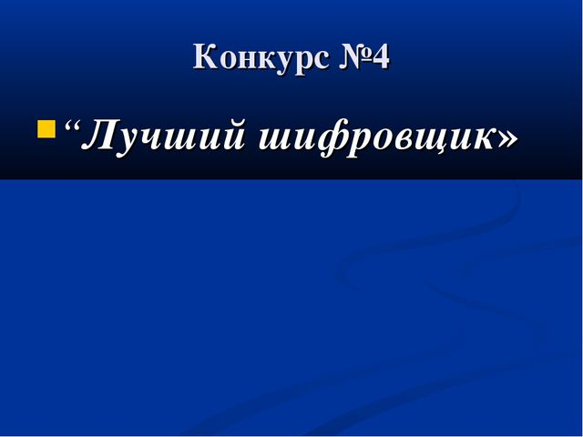 "Конкурс №4 ""Лучший шифровщик»"