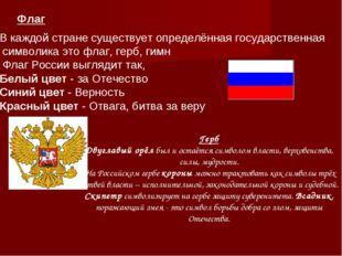 Флаг В каждой стране существует определённая государственная символика это фл