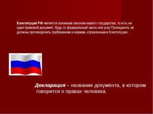 Конституция РФ является основным законом нашего государства, то есть ни один