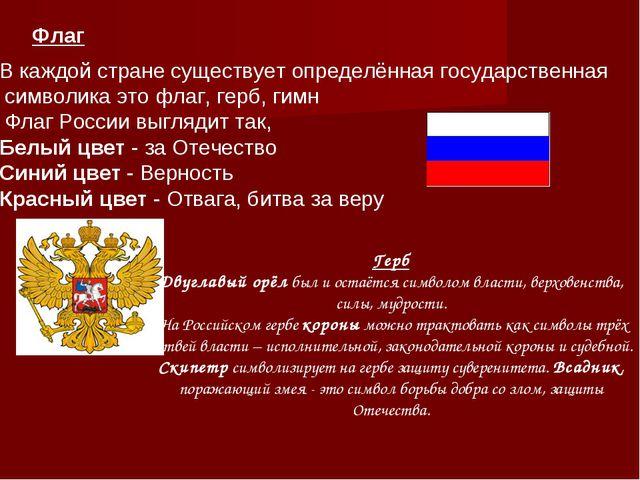 Флаг В каждой стране существует определённая государственная символика это фл...
