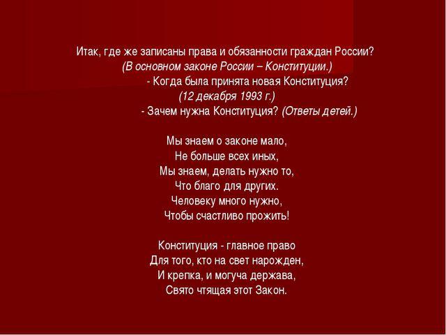 Итак, где же записаны права и обязанности граждан России? (В основном законе...