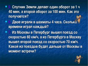 5. Спутник Земли делает один оборот за 1 ч 40 мин, а второй оборот за 100 мин
