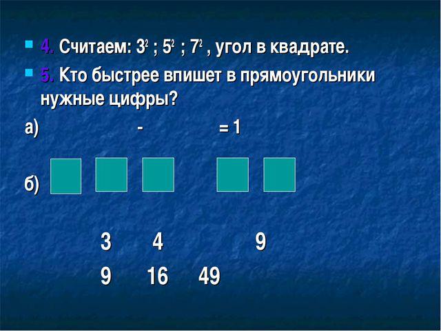 4. Считаем: 32 ; 52 ; 72 , угол в квадрате. 5. Кто быстрее впишет в прямоугол...
