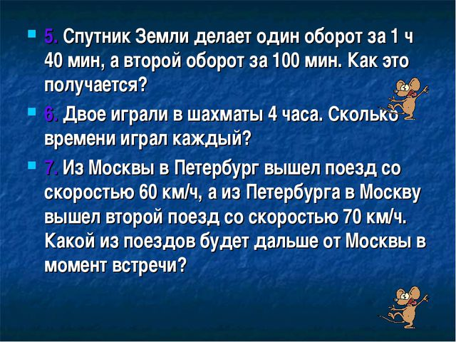 5. Спутник Земли делает один оборот за 1 ч 40 мин, а второй оборот за 100 мин...