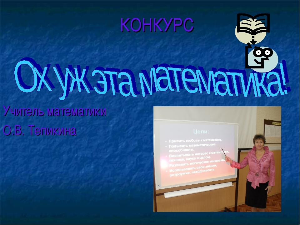 КОНКУРС Учитель математики О.В. Тепикина