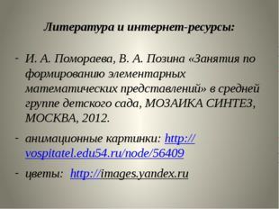 Литература и интернет-ресурсы: И. А. Помораева, В. А. Позина «Занятия по форм