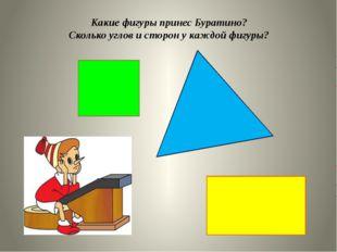 Какие фигуры принес Буратино? Сколько углов и сторон у каждой фигуры?