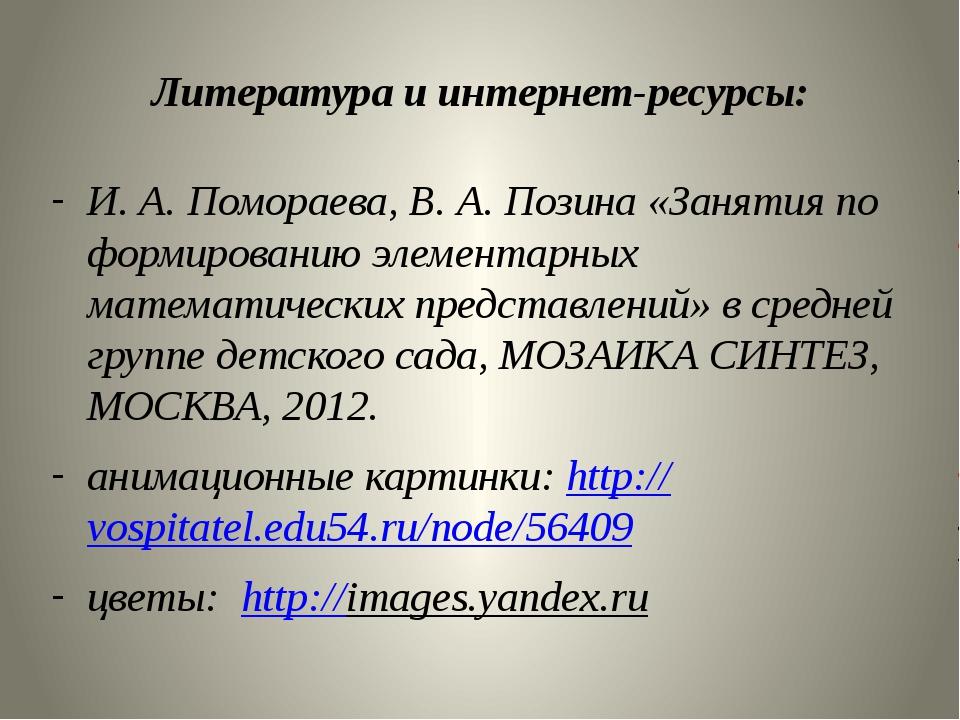 Литература и интернет-ресурсы: И. А. Помораева, В. А. Позина «Занятия по форм...