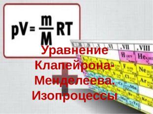 Уравнение Клапейрона-Менделеева. Изопроцессы