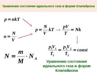 Уравнение состояния идеального газа в форме Клапейрона Уравнение состояния ид