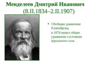 Обобщив уравнение Клапейрона, в 1874 вывел общее уравнение состояния идеально