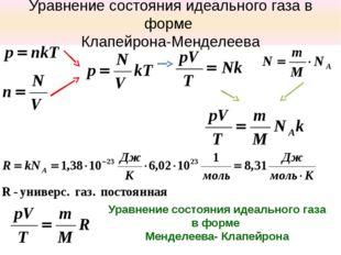 Уравнение состояния идеального газа в форме Клапейрона-Менделеева Уравнение с