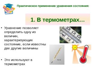 Практическое применение уравнения состояния: 1. В термометрах… Уравнение позв