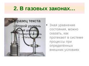 2. В газовых законах… Зная уравнение состояния, можно сказать, как протекают