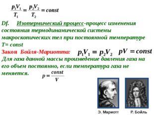 Df. Изотермический процесс-процесс изменения состояния термодинамической си