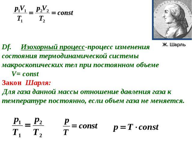 Df. Изохорный процесс-процесс изменения состояния термодинамической системы...