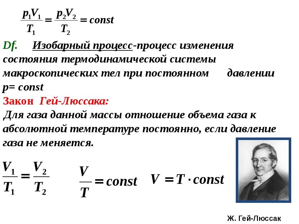 Df. Изобарный процесс-процесс изменения состояния термодинамической системы...