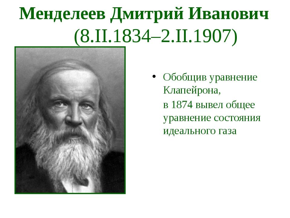 Обобщив уравнение Клапейрона, в 1874 вывел общее уравнение состояния идеально...