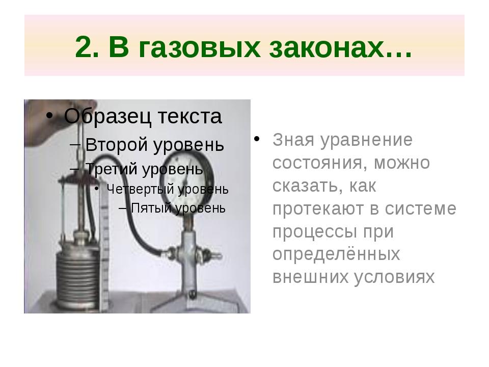 2. В газовых законах… Зная уравнение состояния, можно сказать, как протекают...
