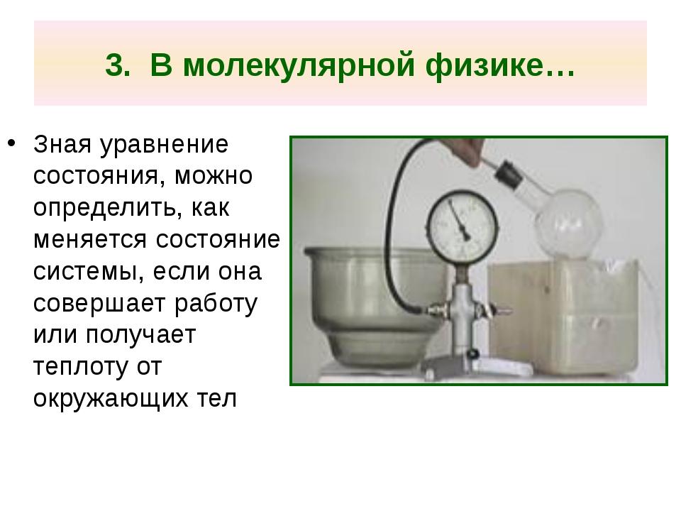 3. В молекулярной физике… Зная уравнение состояния, можно определить, как мен...