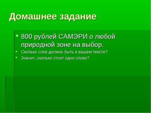 Домашнее задание 800 рублей САМЭРИ о любой природной зоне на выбор. Сколько с
