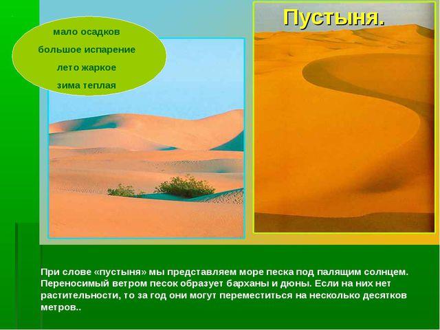 При слове «пустыня» мы представляем море песка под палящим солнцем. Переноси...