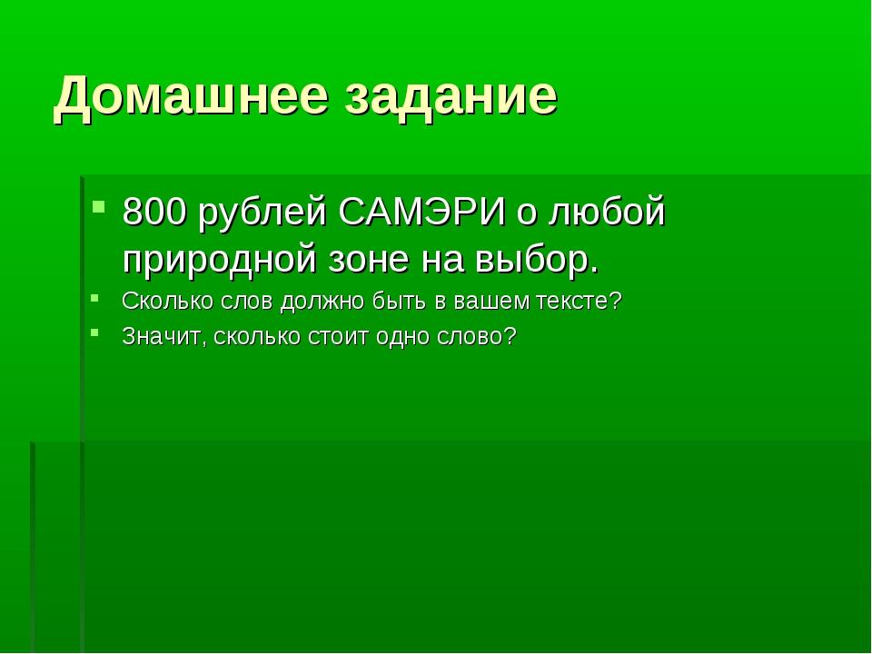 Домашнее задание 800 рублей САМЭРИ о любой природной зоне на выбор. Сколько с...
