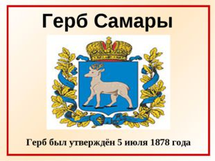 Герб Самары Герб был утверждён 5 июля 1878 года