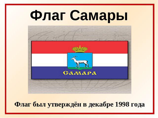 Флаг Самары Флаг был утверждён в декабре 1998 года