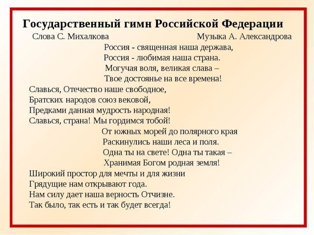Государственный гимн Российской Федерации Слова С. Михалкова Музыка А. Алекс...