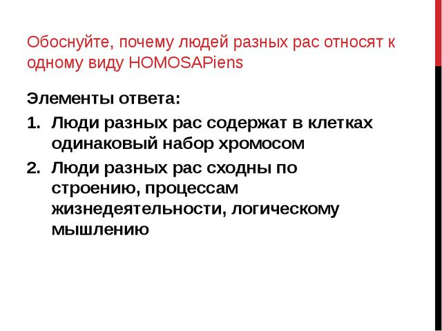 Обоснуйте, почему людей разных рас относят к одному виду HOMOSAPiens Элементы...