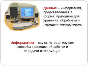 Информатика – наука, которая изучает способы хранения, обработки и передачи и