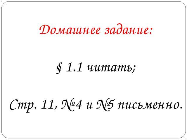 Домашнее задание: § 1.1 читать; Стр. 11, № 4 и №5 письменно.